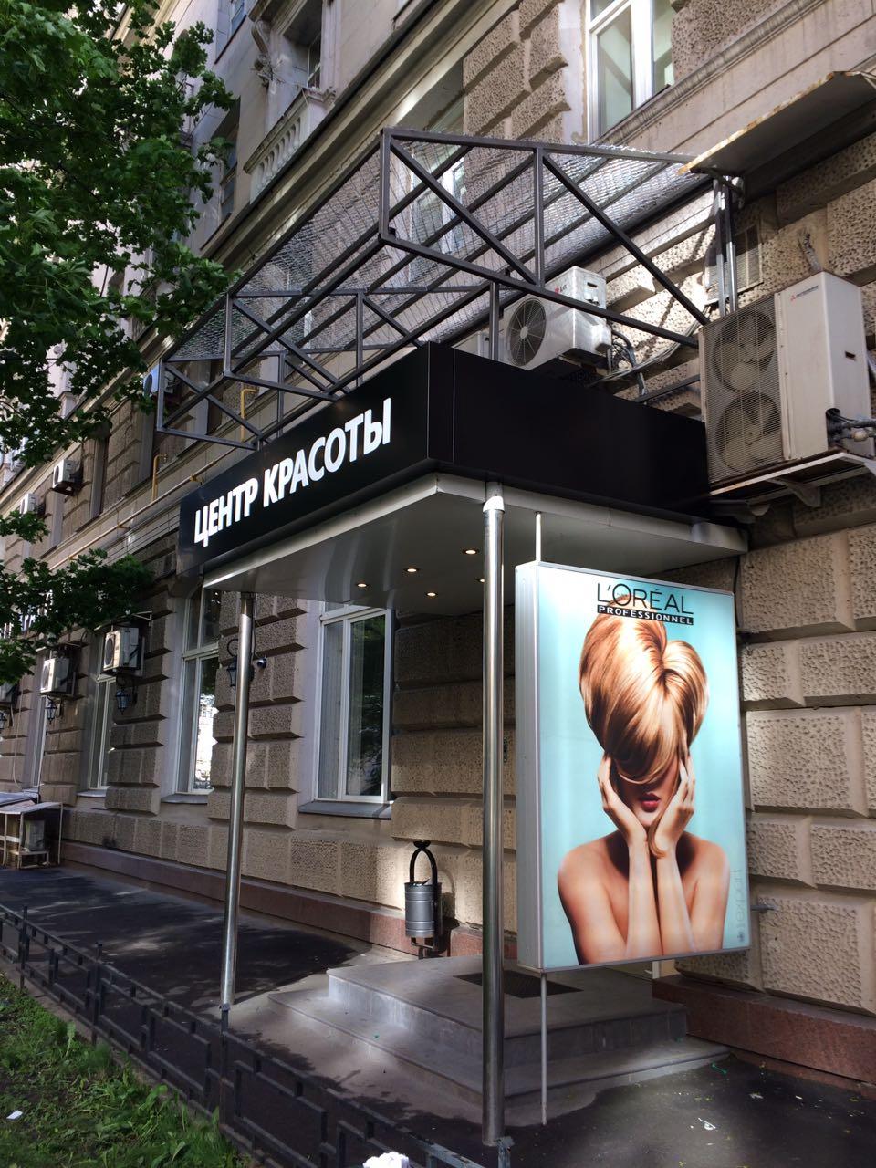 Наружная реклама салона красоты картинки